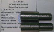 Карандаш алмазный 3908-0083 ГОСТ 607-80